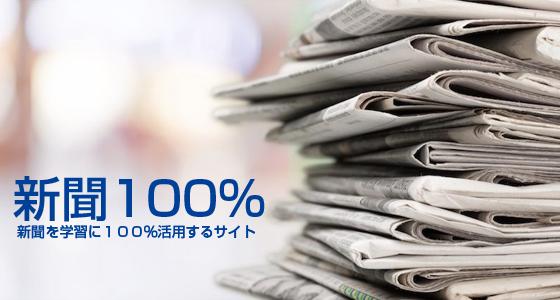 下野新聞社のNIE関連商品販売